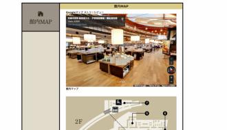 武雄市立図書館_ホームページにインドアビュー