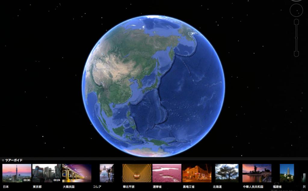 google earthe