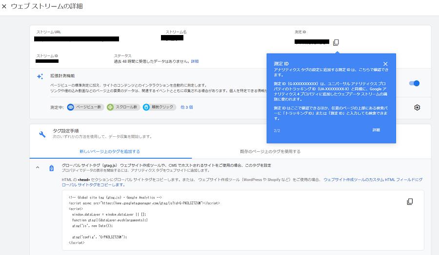 Googleアナリティクス設定3
